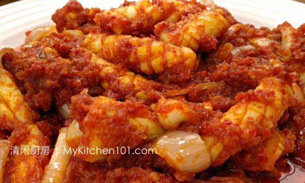 香辣叁巴鱿鱼(Sambal Sotong) – 开胃下饭家常做法