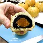 黑芝麻咸蛋黄酥皮月饼